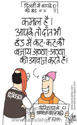 anna hazare cartoon, digvijay singh cartoon, jan lokpal bill cartoon, India against corruption, corruption cartoon, corruption in india, Current Affairs, indian political cartoon