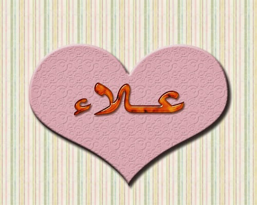 معنى اسم علاء في اللغة العربية