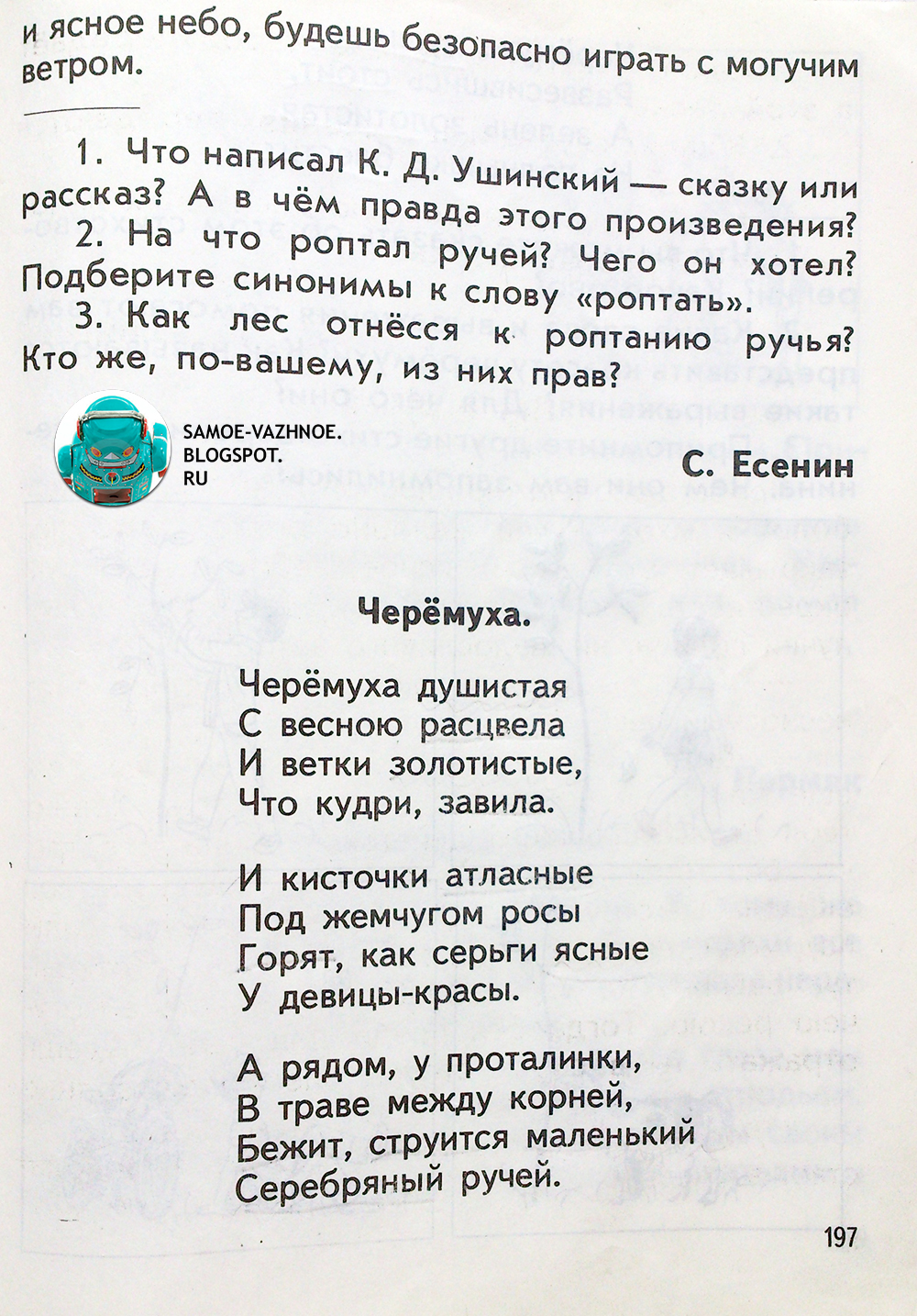 Учебник литература 1 класс старый