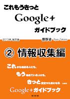 これもうきっとGoogle+ガイドブック 2.情報収集編[第2版]