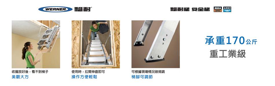閣樓梯 伸縮樓梯 鋁合金樓梯 梯子 鋁梯 - 美國穩耐 WERNER 百年品牌 進口鋁梯 絕緣梯 工作梯 梯子 廠商 直接供應 價格實惠 可到府安裝