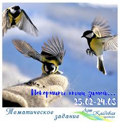 """ТЗ """" Покормите птиц"""""""