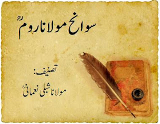 Sawaneh Maulana Room, Maulana Rumi Biography, Book about Maulana Rumi Life, Book of Maulana Shibli Nomani