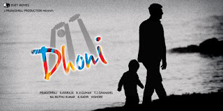Dhoni (2012) Mediafire Mp3 Telugu movie Songs download{ilovemediafire.blogspot.com}