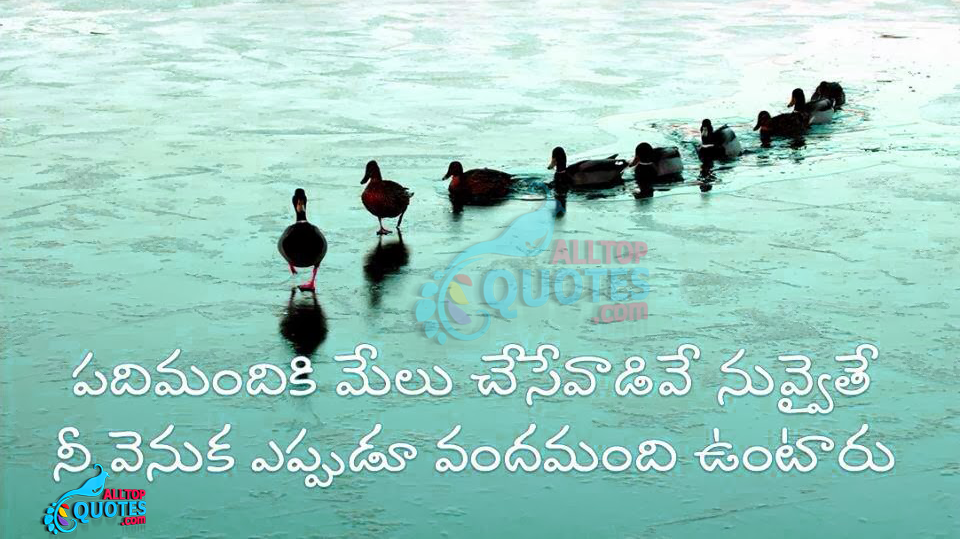Inspiring Beautiful Telugu Quotations On Life All Top Quotes