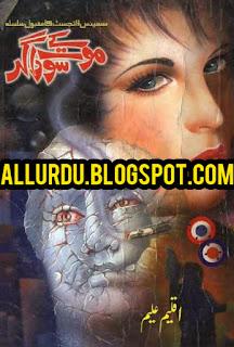 Download Maut Ke Sodagar Novel
