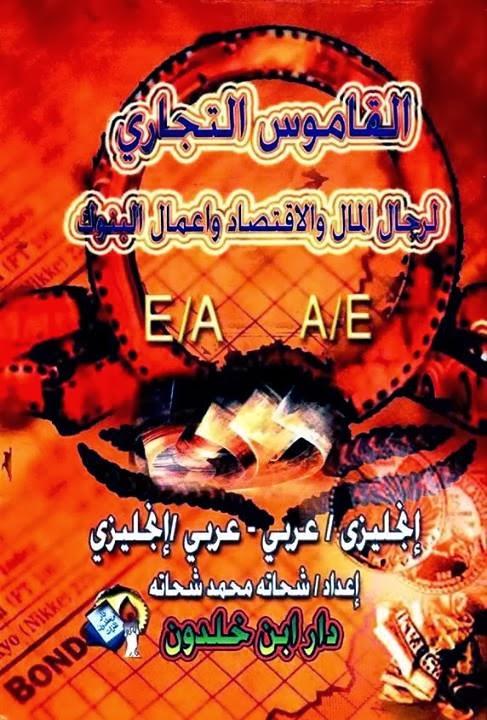 القاموس التجاري لرجال المال والاقتصاد وأعمال البنوك: إنجليزي عربي - عربي إنجليزي pdf