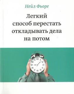 """обложка книги """"Легкий способ перестать откладывать дела на потом"""""""