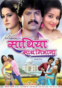 Sathiya Saath Nibhana Bhojpuri Movie First Look Poster