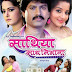 Sathiya Saath Nibhana Bhojpuri Movie First Look Poster