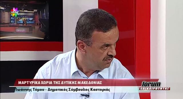 Μαρτυρικά χωριά της Δ. Μακεδονίας: Η διεκδίκηση (βίντεο)