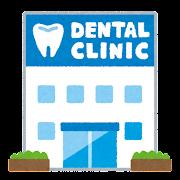 歯医者の建物のイラスト