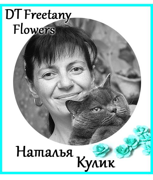 Наталья Кулик