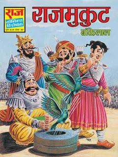Rajmukut -Bakelal-Hindi-Comic