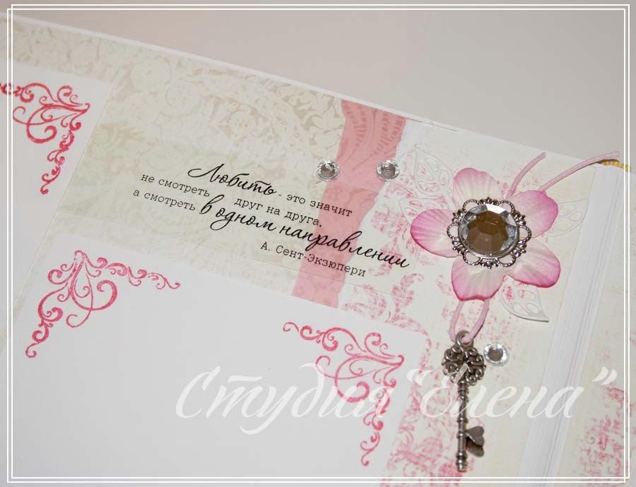свадебный фотоальбом с цитатами о любви
