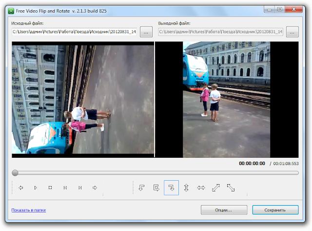 FreeVideoFlipAndRotate интерфейс программы