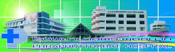 Blog Phraphutthabat Hospital