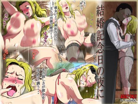 [H-Manga] [111106] [N-Graphic] 結婚記念日の夜に,リアル女体化オンライン~犯された巨乳処女アイドル~,放課後は別の顔3 カラー版 (3M)