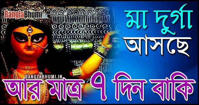Maa Durga Asche 7 Din Baki - Maa Durga Asche Photo in Bangla