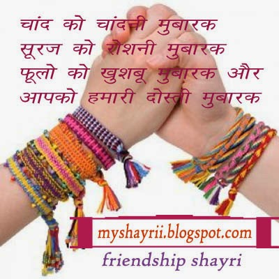 love shayri wallpapers in hindi