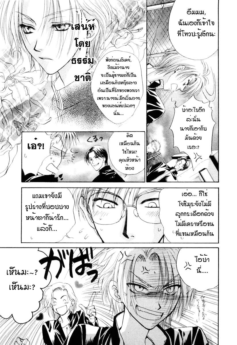 อ่านการ์ตูน Kakumei no Hi 1 ภาพที่ 16