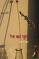 Ret Ka Pul by Mohan Rana