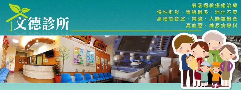 高雄鳳山內科診所 - 文德診所 - 糖尿病健康促進機構