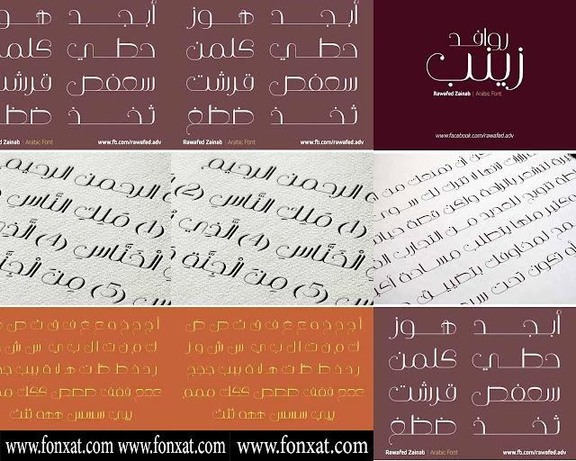 مجموعة الخطوط العربية الاحترافية 2015 رقم 9
