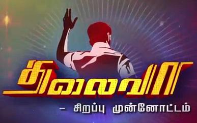 Thalaiva Sirappu Munnotam,Sun Tv Full Show Programe 04-08-2013