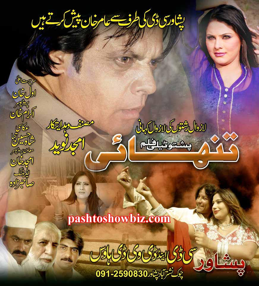 "Pashto Upcoming Tele Film ""Tanhai"" First Look"