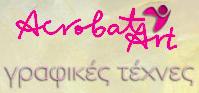 Γραφικές τέχνες Acrobat Art