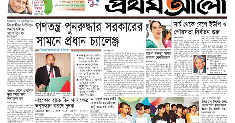 bangladesh newspaper essay Bangladesh english newspaper staff correspondent prime minister sheikh hasina on sunday assured the country's business community of all out support from her government to run their.