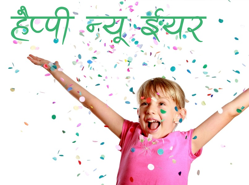 New Year Wishes Image in Hindi