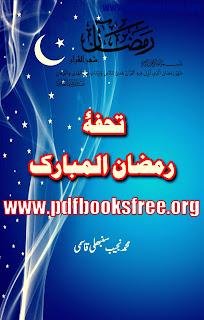 Tuhfa Ramzan ul Mubarak By Muhammad Najeeb Sunbhli Qasmi Pdf Free Download
