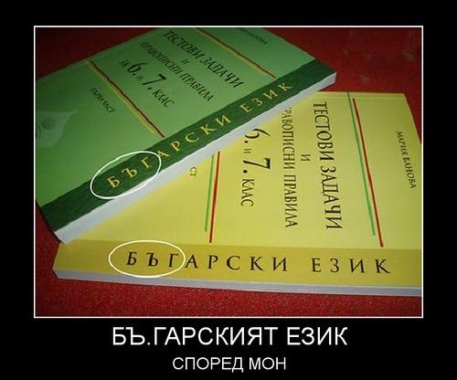 Българският език според МОН смешни и забавни демотиватори