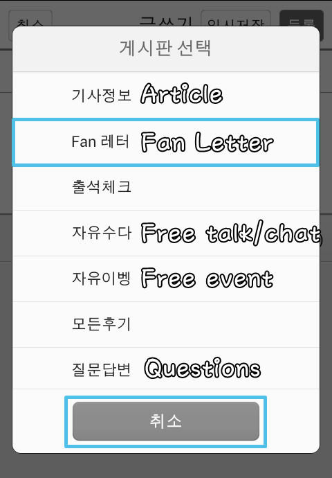 Hello 6 venus how to write a letter in fancafe using daum app after it choose to whom the letter was addressedaimed expocarfo Choice Image