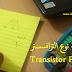 طريقة معرفة نوع الترانسستر Transistor PNP or NPN