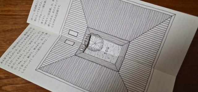 伊丹十三記念館のパンフレット