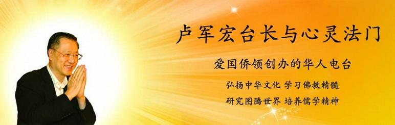 转帖:东方台卢军宏台长与心灵法门