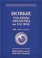 Таблицы эфемерид Нейла Михельсена