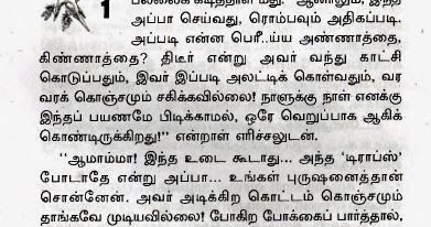 ramanichandran tamil novels free download pdf