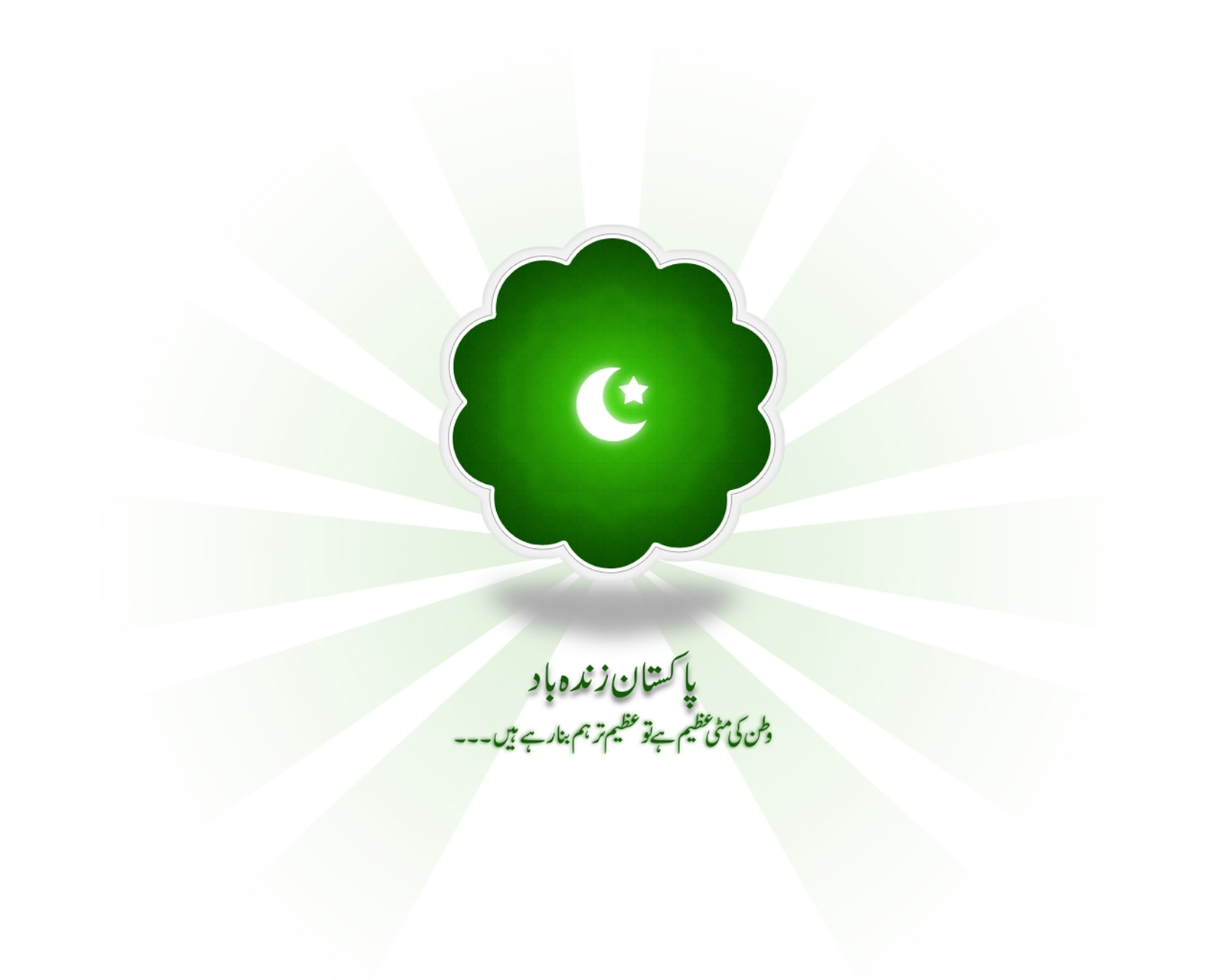 http://1.bp.blogspot.com/-jDUAOcFZn8Q/UYOX9bTUoMI/AAAAAAAACV4/xHlkAse-QD0/s1600/pakistan-flower-wallpaper.jpg
