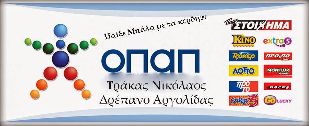 ΠΡΑΚΤΟΡΕΙΟ ΟΠΑΠ