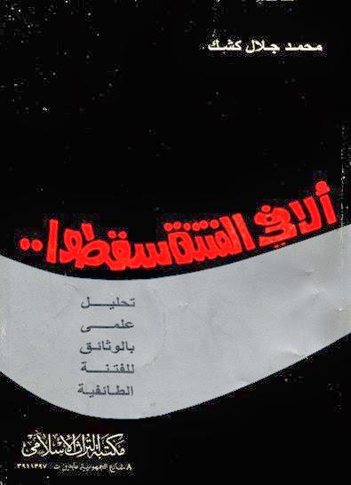 ألا في الفتنة سقطوا تحليل علمي بالوثائق عن الفتنة الطائفية - محمد جلال كشك pdf