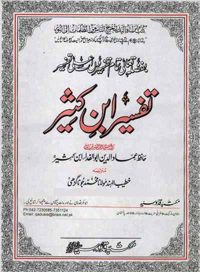 tafseer ibn kaseer urdu pdf