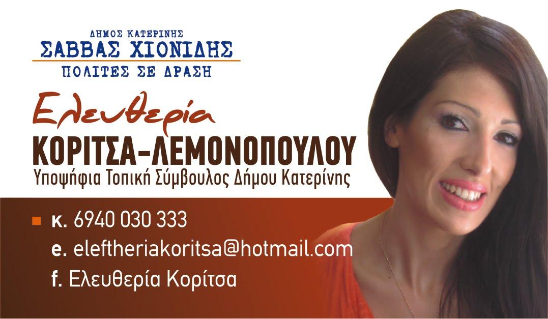 ΕΛΕΥΘΕΡΙΑ ΚΟΡΙΤΣΑ - ΛΕΜΟΝΟΠΟΥΛΟΥ