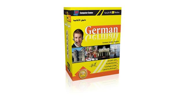 دليل تعليم اللغة الالمانية