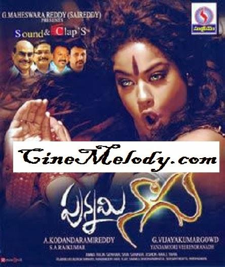 Punnami Naagu Telugu Mp3 Songs Free  Download  2009