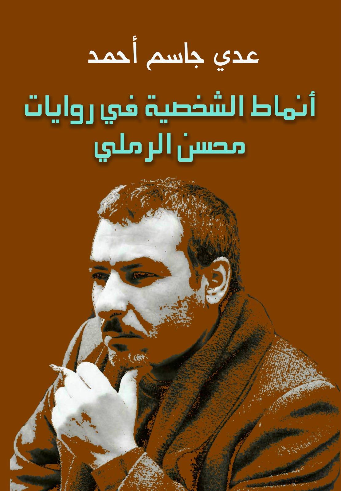 أنماط الشّخصيّة في روايات محسن الرملي