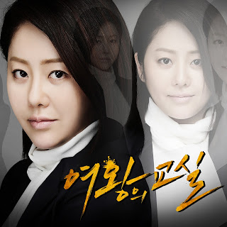 Sunny - 두번째 서랍 (The 2nd Drawer) The Queen's Classroom (여왕의 교실) OST
